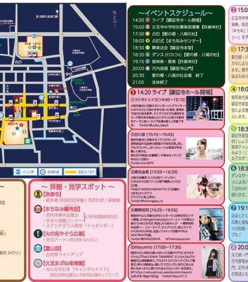 第9回久宝寺寺内町燈路まつり開催