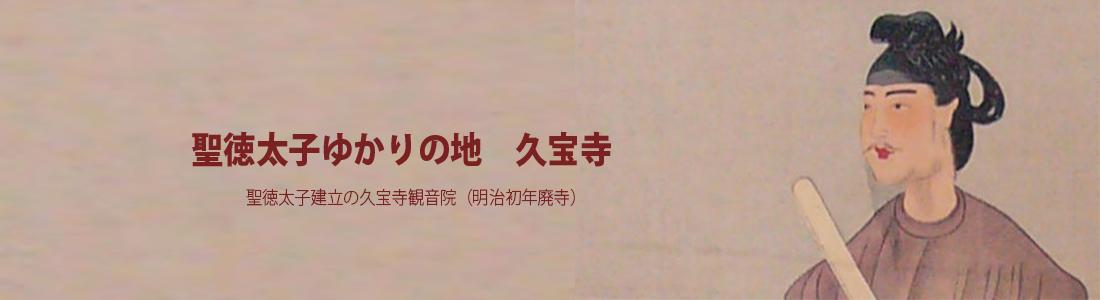 久宝寺の地名のはじまり