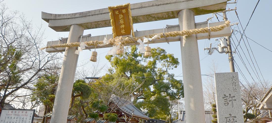 許麻神社の入り口