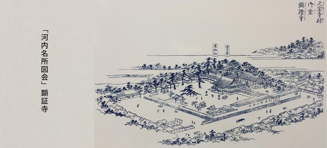 「河内名所図会」 顕証寺