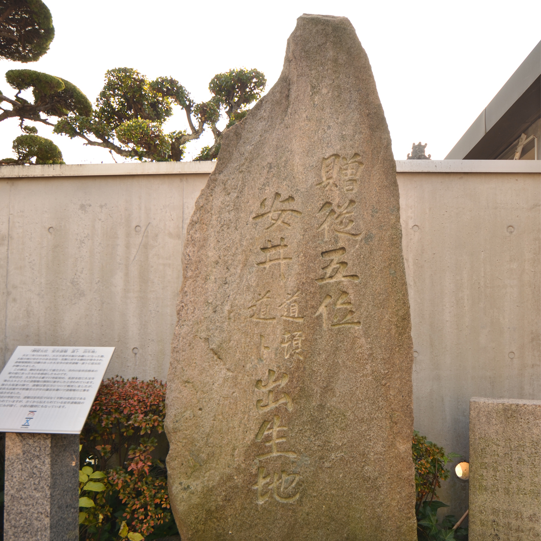 安井道頓の碑