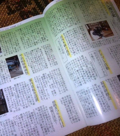 久宝寺寺内町新聞Vol.4を発行しました。