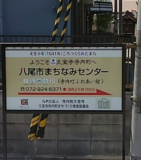 久宝寺寺内町にまちなみセンターへの案内看板を設置し…