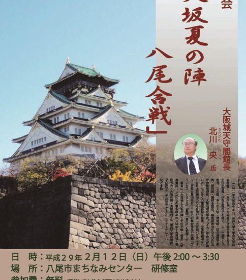 講演会「大坂夏の陣 八尾合戦」講師 大阪城天守閣館…