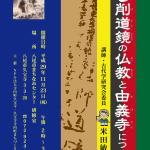 講演会のお知らせ 弓削道鏡の仏教と由義寺について