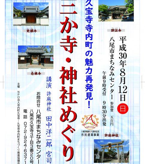平成30年8月12日(日)久宝寺寺内町の魅力再発見…