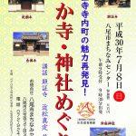 平成30年7月8日(日) 久宝寺寺内町の魅力再発見…