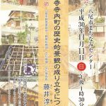 平成30年11月11日(日) 講演会 久宝寺寺内町の歴史的景観の成り立ちについて