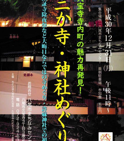 平成30年12月31日(月)三か寺・神社めぐり