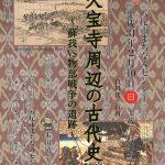 平成31年2月10日(日)講演会 久宝寺周辺の古代史「蘇我vs物部戦争の遺跡」