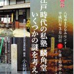 講演会のお知らせ 「江戸時代の私塾麟角堂いくつかの謎を考える」