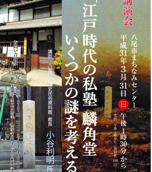 講演会のお知らせ 「江戸時代の私塾麟角堂いくつかの…