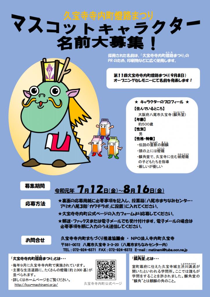 本日(8/16)応募締め切り!「燈路まつり」マスコットキャラクター名