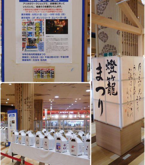 「紙燈ろう展」がアリオ八尾で開催されています。20…