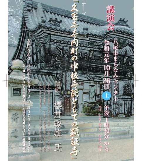 本日(10/26)、講演会「久宝寺寺内町の中核寺院…