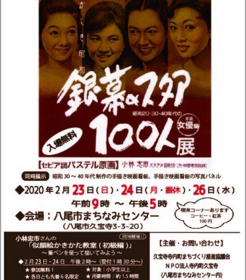 2/23~26『銀幕のスタア100人展』(邦画女優…
