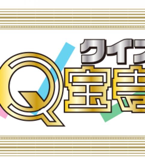 クイズQ宝寺_Vol.11(解答)