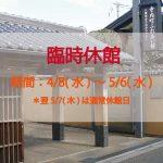 臨時休館のお知らせ(4/8~5/6)
