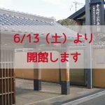 開館のお知らせ(6/13~)