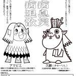 「疫病退散 アマビエ&久麟 ぬりえ企画」のご案内(~7/19)