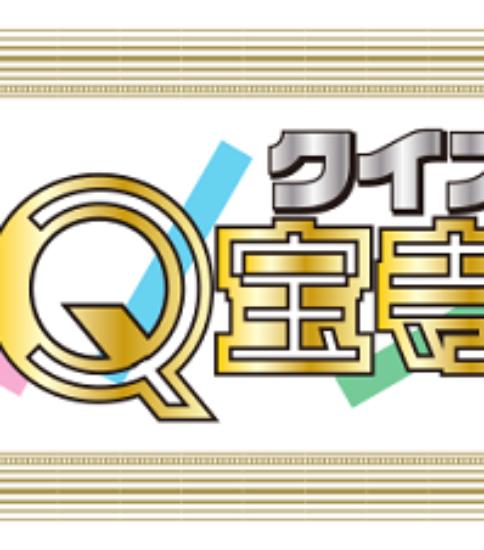 クイズQ宝寺_Vol.12(解答)