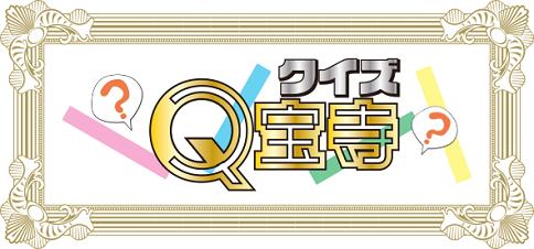 クイズQ宝寺【ロゴ】