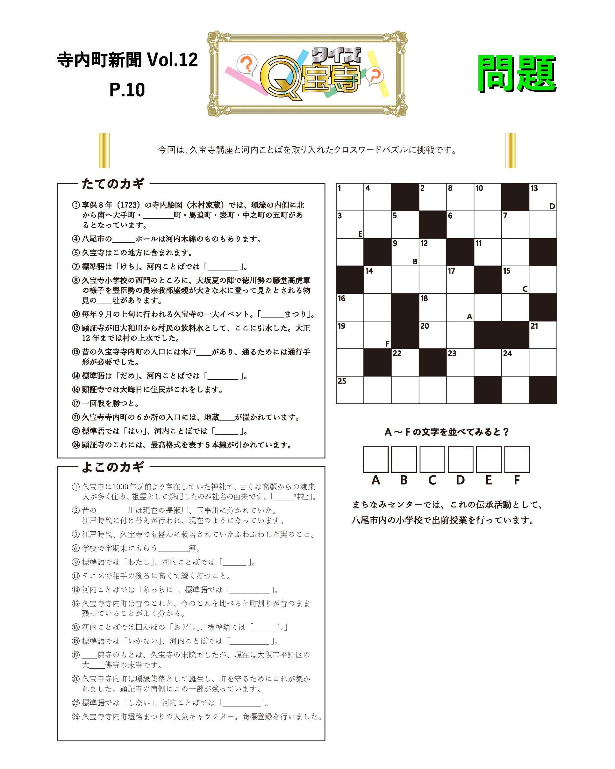 クイズQ宝寺Vol.12 問題
