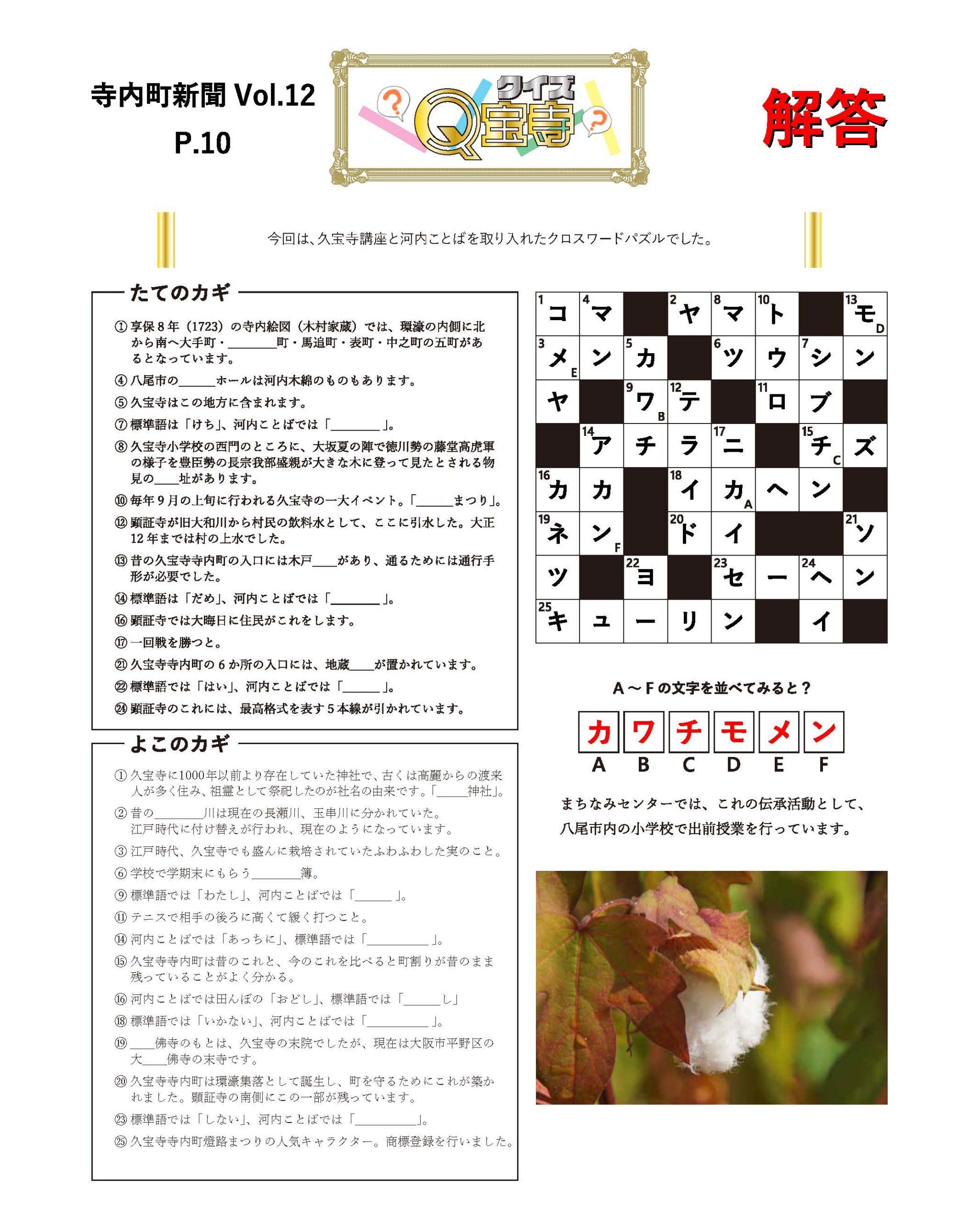 クイズQ宝寺Vol.12 解答
