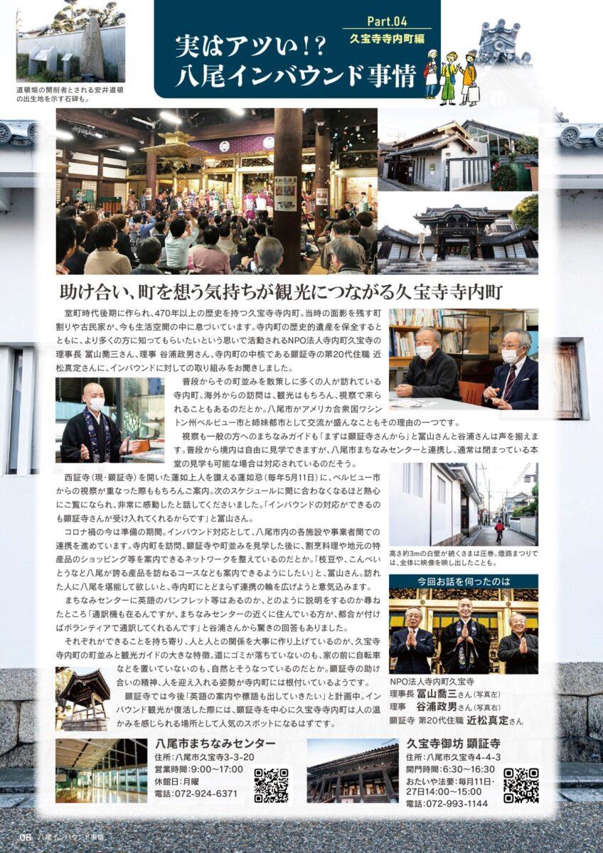 「新Yaomania 2021年 新年号」に久宝寺寺内町が紹介されています