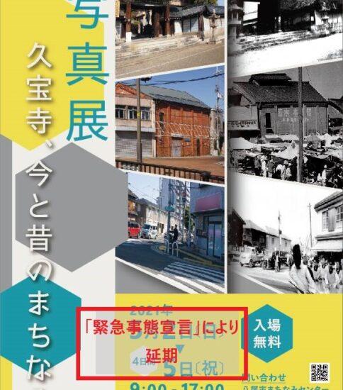 開催延期のお知らせ(久宝寺、今と昔のまちなみ写真展…