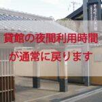 貸館の利用時間についてのお知らせ(7/13~)