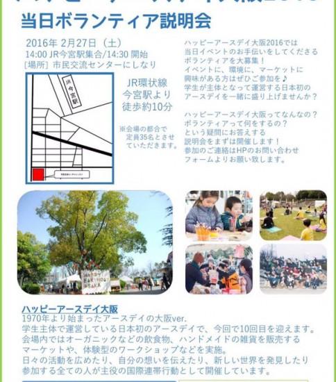 「ハッピーアースデイ大阪2016」~みんなでGOG…