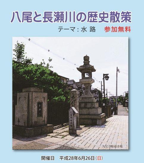 八尾と長瀬川の歴史散策(テーマ水路)参加無料