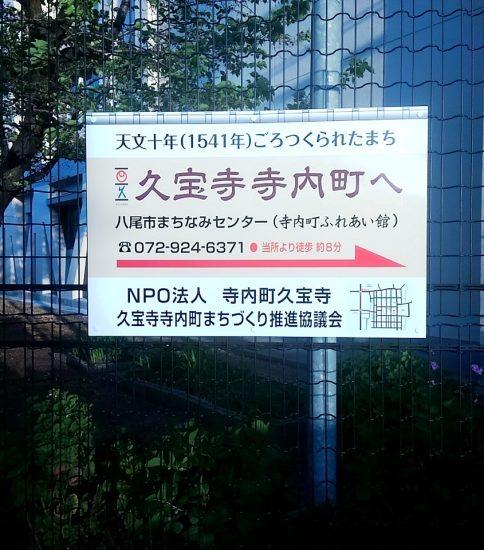 久宝寺寺内町への案内看板を設置しました。