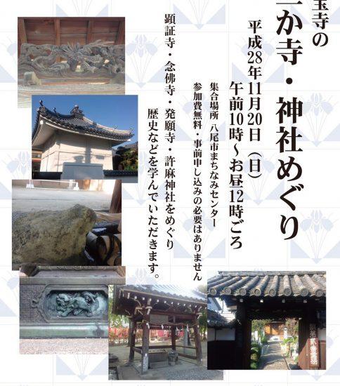 久宝寺の三か寺・神社めぐりの参加者募集