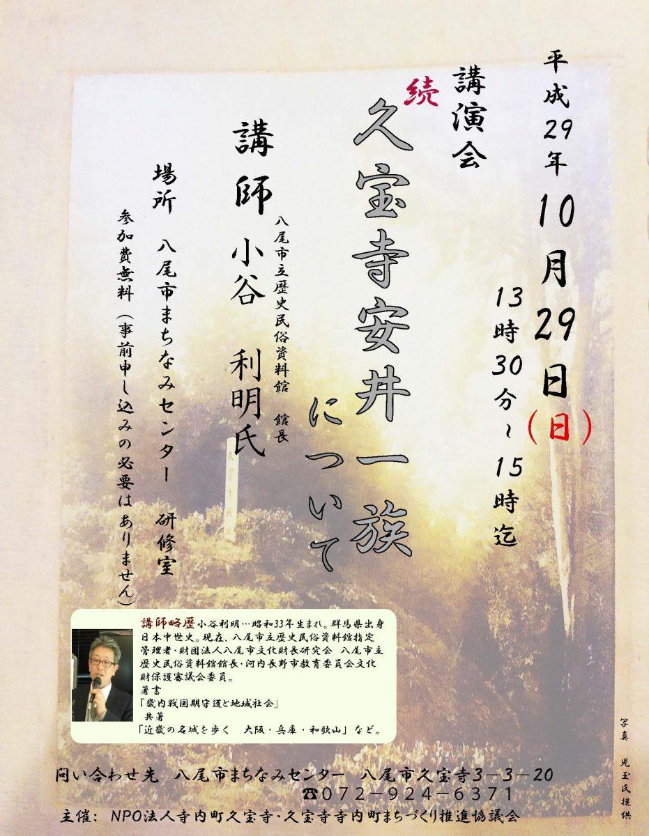 講演会のお知らせ 続久宝寺安井一族について