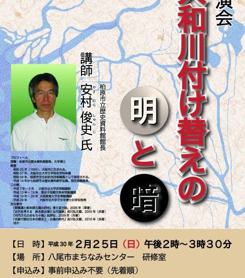 講演会のお知らせ 大和川付け替えの明と暗