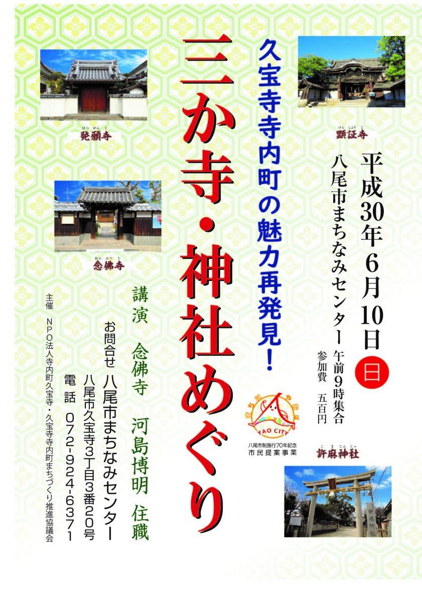 平成30年6月10日(日)三か寺・神社めぐり