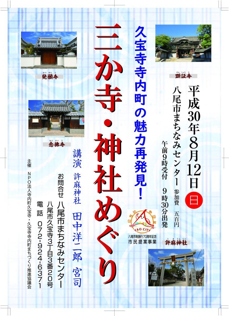 平成30年8月12日(日)久宝寺寺内町の魅力再発見!三か寺・神社めぐり