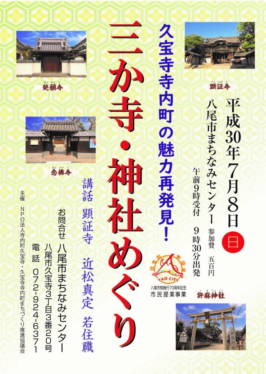平成30年7月8日(日) 久宝寺寺内町の魅力再発見!三か寺・神社めぐり