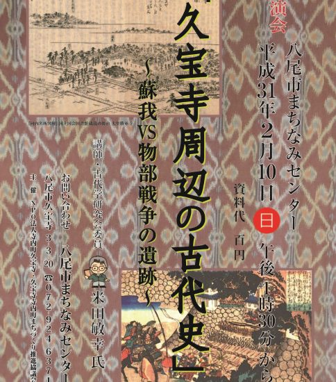 平成31年2月10日(日)講演会 久宝寺周辺の古代…