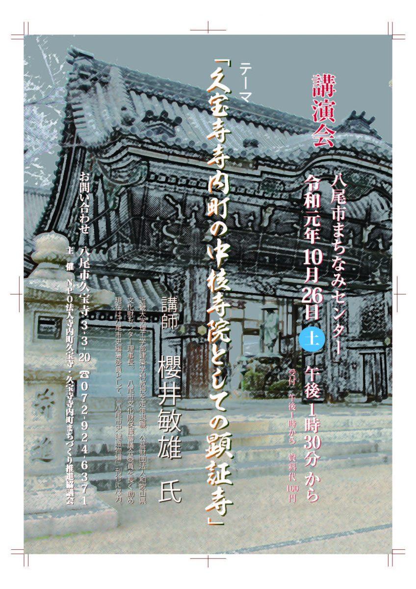 本日(10/26)、講演会「久宝寺寺内町の中核寺院としての顕証寺」があります