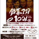 2/23~26『銀幕のスタア100人展』(邦画女優編)を開催します