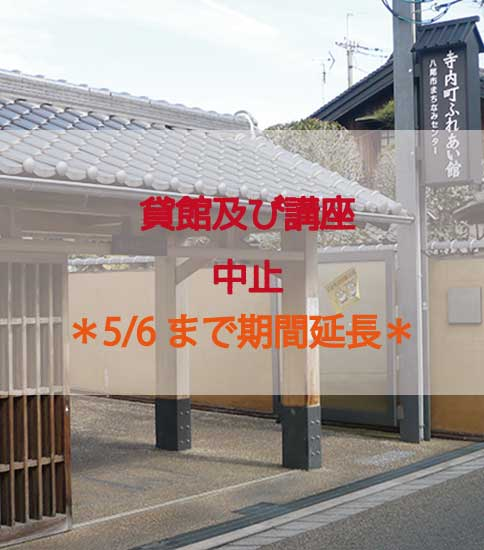 5/6まで貸館業務中止(期間延長)