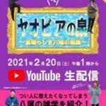 2/20 「ヤオビアの泉~素晴らしき八尾の知識~」YouTubeライブ配信のご案内