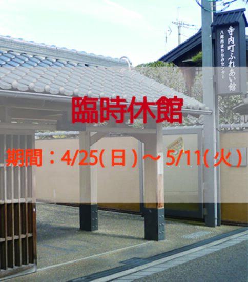 臨時休館のお知らせ(4/25~5/11)