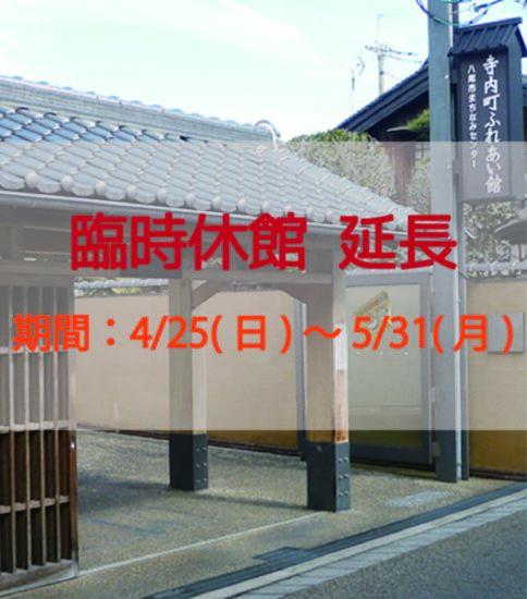 臨時休館延長のお知らせ(~5/31)