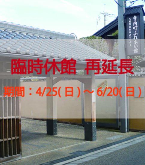 臨時休館 再延長のお知らせ(~6/20)