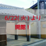 通常開館のお知らせ(6/22~)