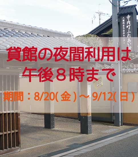 通常開館のお知らせ(8/20~9/12)